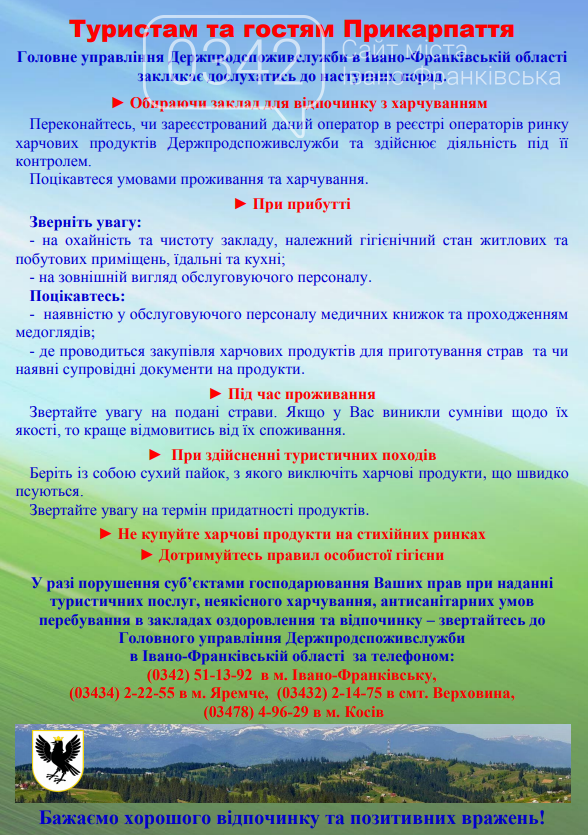 Рекомендаціі щодо вибору закладу відпочинку та харчування для туристів Прикарпаття, фото-1