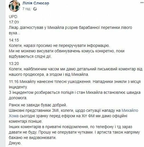 У столиці побили співака Дзідзьо, фото-1