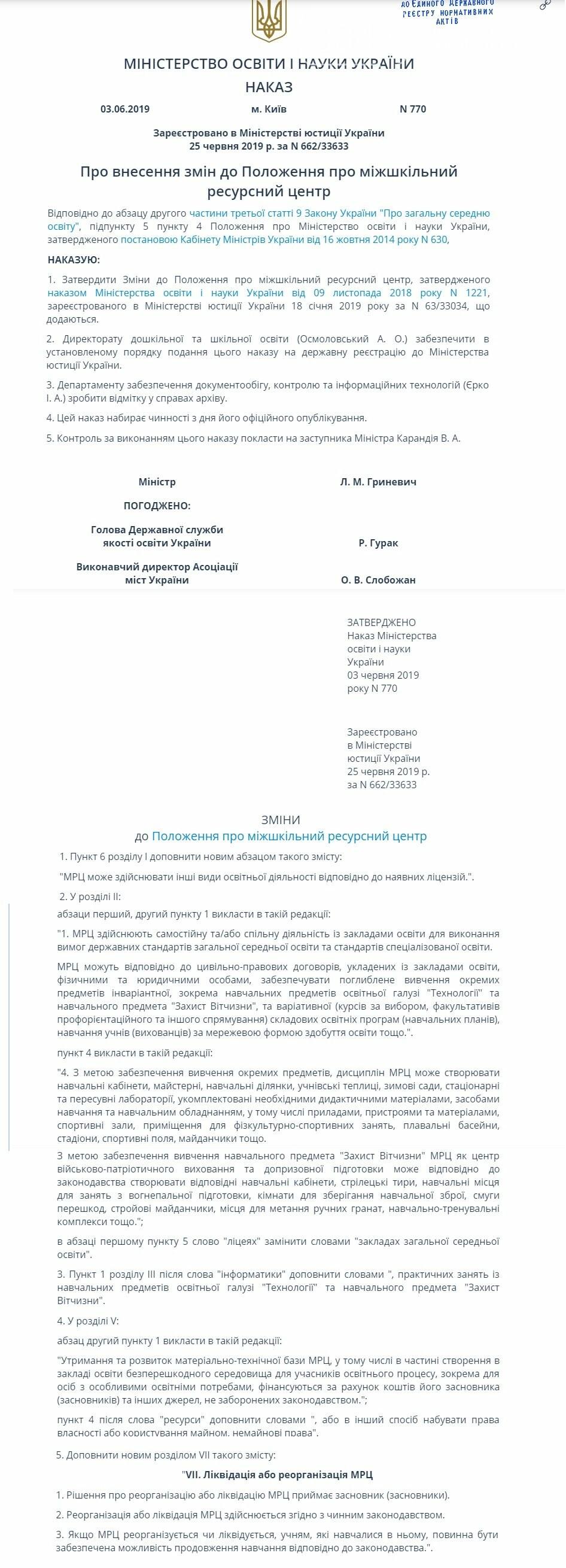 В українських школах можуть з'явитися стрілецькі тири та навчальні гранати (документ), фото-1