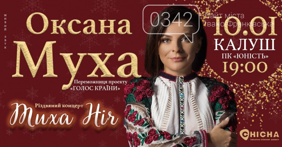 Оксана Муха запрошує калушан на Різдвяний концерт «Тиха ніч», фото-1