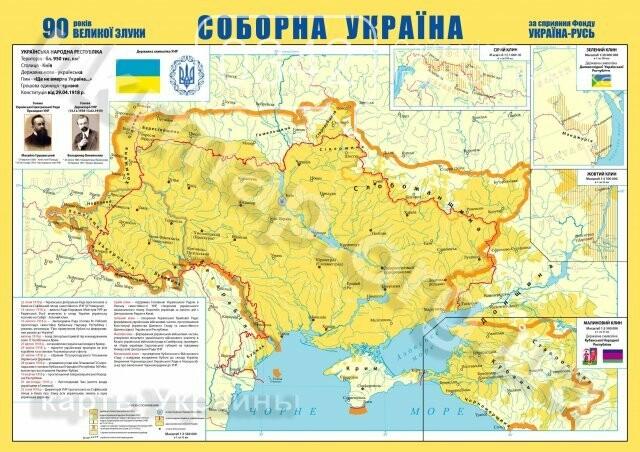 День Соборності України 2020 – вихідний чи ні: історія свята 22 січня, фото-1