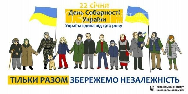 День Соборності України 2020 – вихідний чи ні: історія свята 22 січня, фото-2