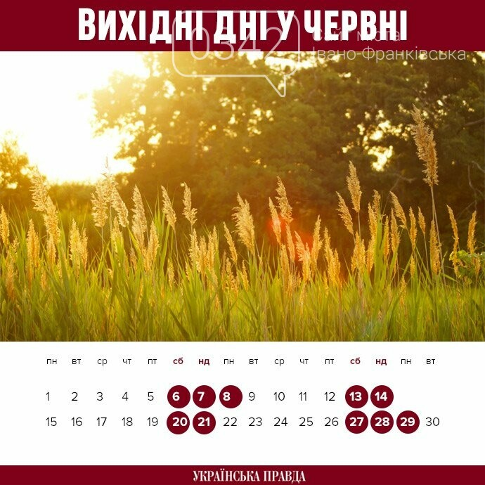 У червні третина днів будуть вихідними, - Календар , фото-1