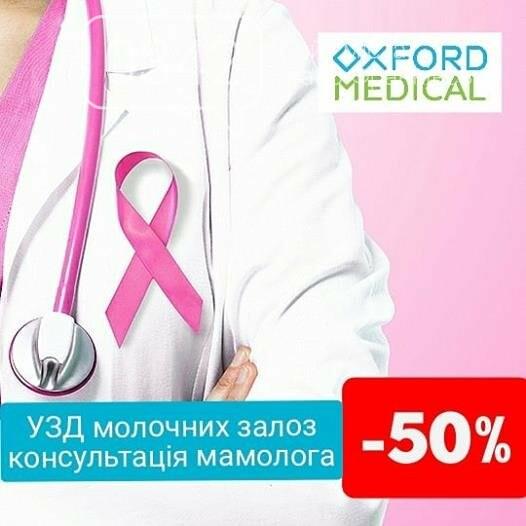Рак молочних залоз – пандемія 21 століття, фото-1