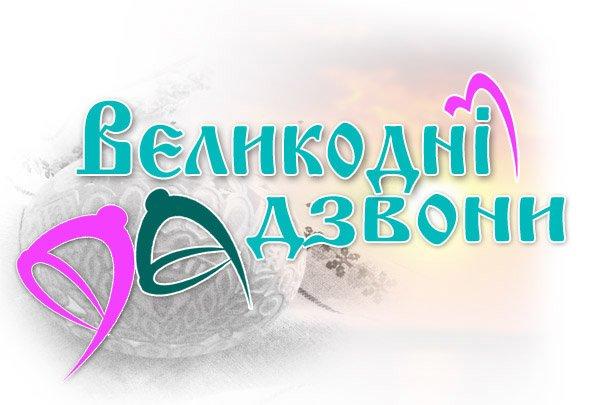 У Івано-Франківську відбудеться фестиваль «Великодні дзвони»