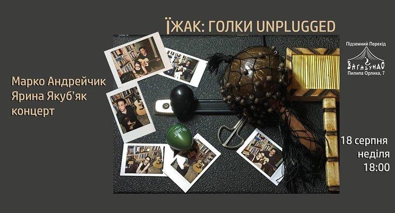 У Франківську виступив українсько-американський проєкт «Їжак» (відеосюжет)