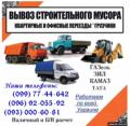 Доставка, продаж БЕТОНУ, СИПУЧИХ БУДІВЕЛЬНИХ МАТЕРІАЛІВ у Івано-Франківську