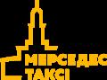 Компанія «Мерседес-Таксі», Івано-Франківськ, пасажирські перевезення по Україні та за кордон