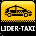 Таксі «Лідер» 1555 (таксі Івано-Франківськ)