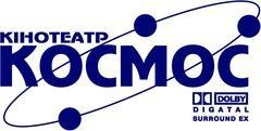Логотип - Кінотеатр «Космос», Івано-Франківськ