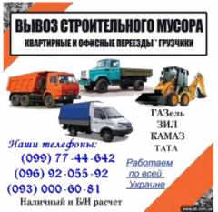 Логотип - Вантажні перевезення по Україні, Європі