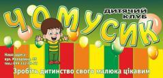 Логотип - Дитячий клуб «Чомусик», Івано-Франківськ