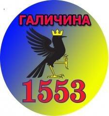 Логотип - Таксі «Галичина» 15-53, пасажирські перевезення, Івано-Франківськ
