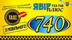 Логотип - Таксі 740 «Явір +», телефонуй з мобільного 740