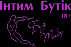 Логотип - Інтим бутік «Без табу», Івано-Франківськ