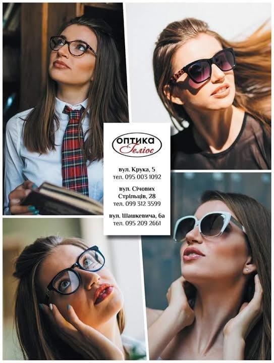 Здоров'я Ваших очей: де в Івано-Франківську можна придбати якісні та стильні окуляри, фото-22