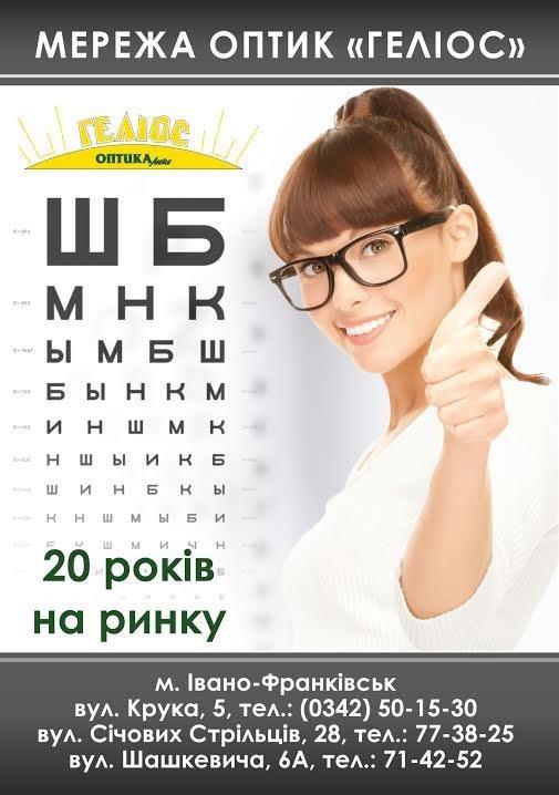 Здоров'я Ваших очей: де в Івано-Франківську можна придбати якісні та стильні окуляри, фото-23
