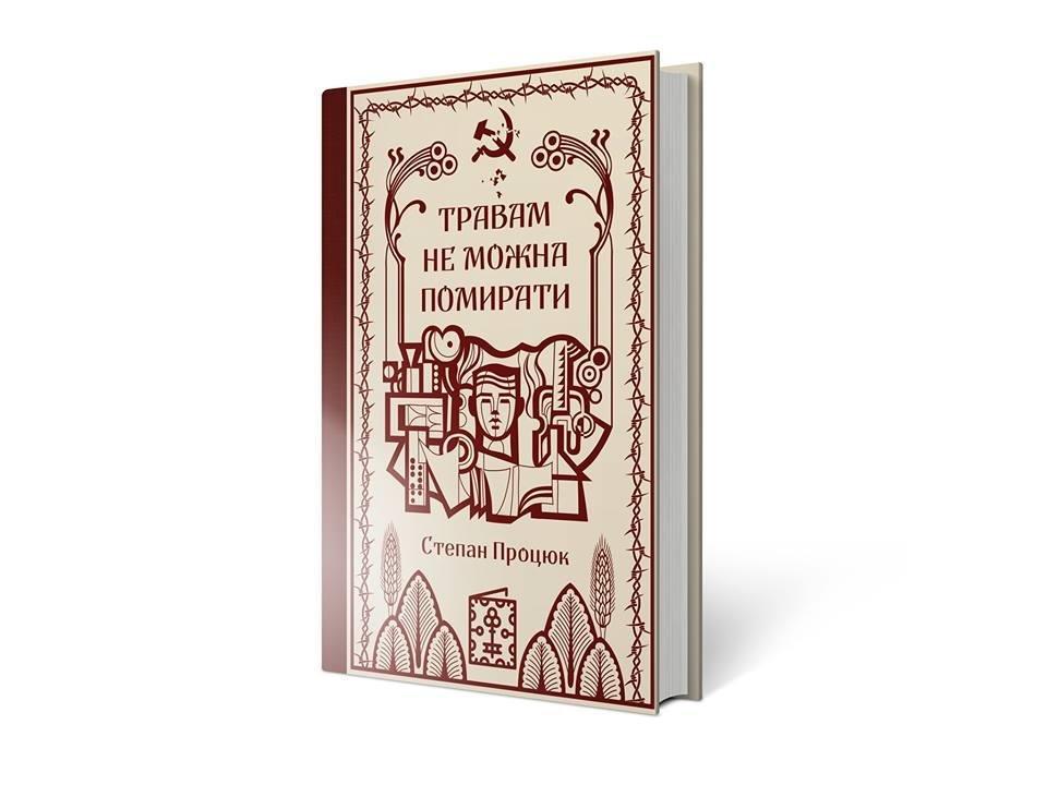 У Львові видадуть нову книгу Степана Процюка. ФОТО, фото-2