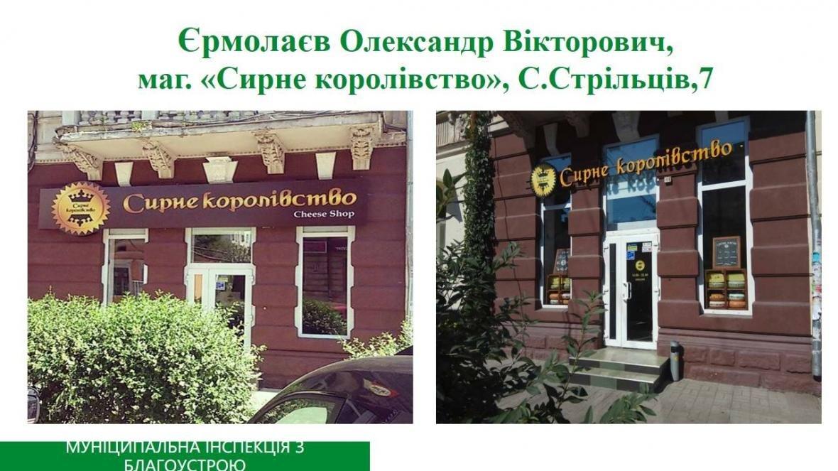 Міська влада відзначила магазини, які змінили вивіски. ФОТО, фото-8