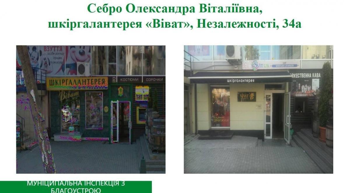 Міська влада відзначила магазини, які змінили вивіски. ФОТО, фото-1