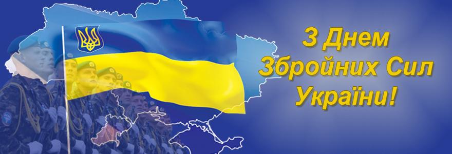 День збройних сил України 2017: історія та традиції свята, фото-1