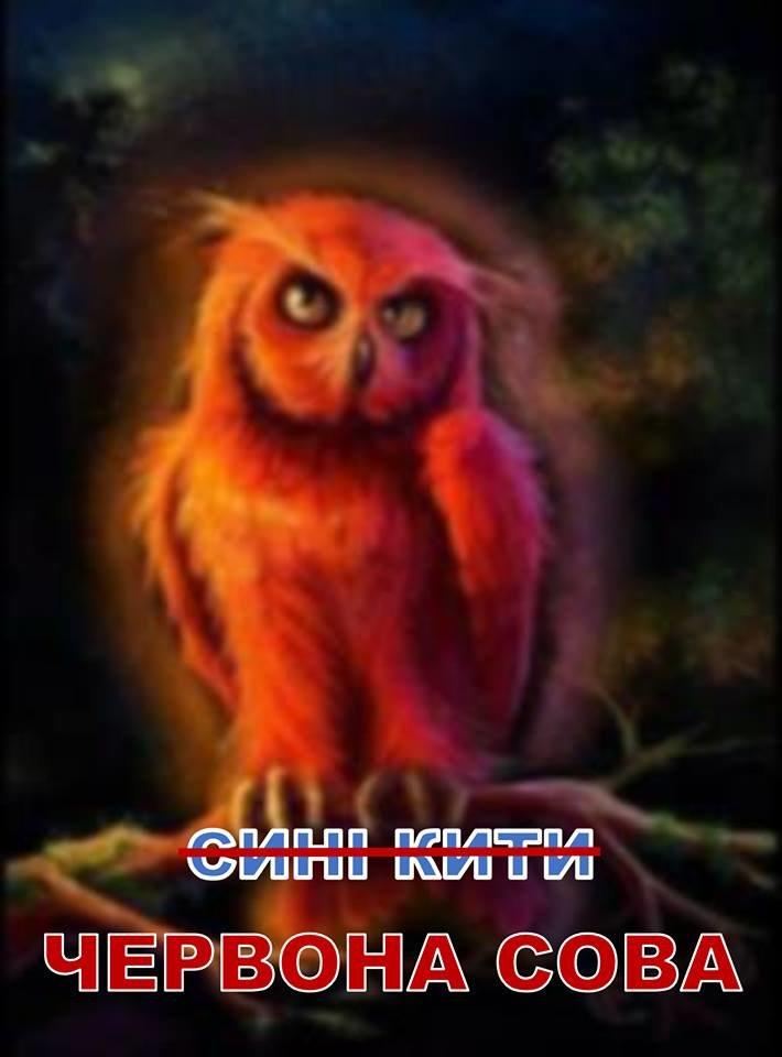 Червона сова. Стережіться нової суїцидальної гри!, фото-1
