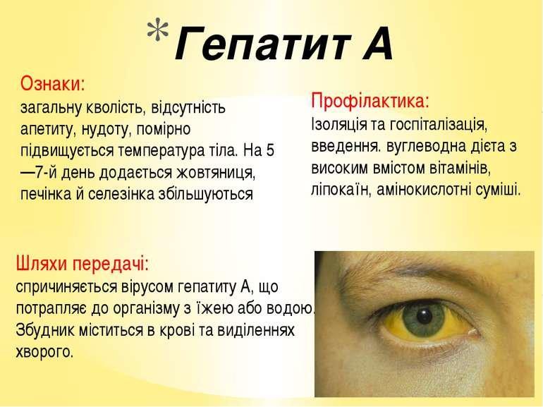 У Надвірнянському селі спалах гепатиту «А», фото-2
