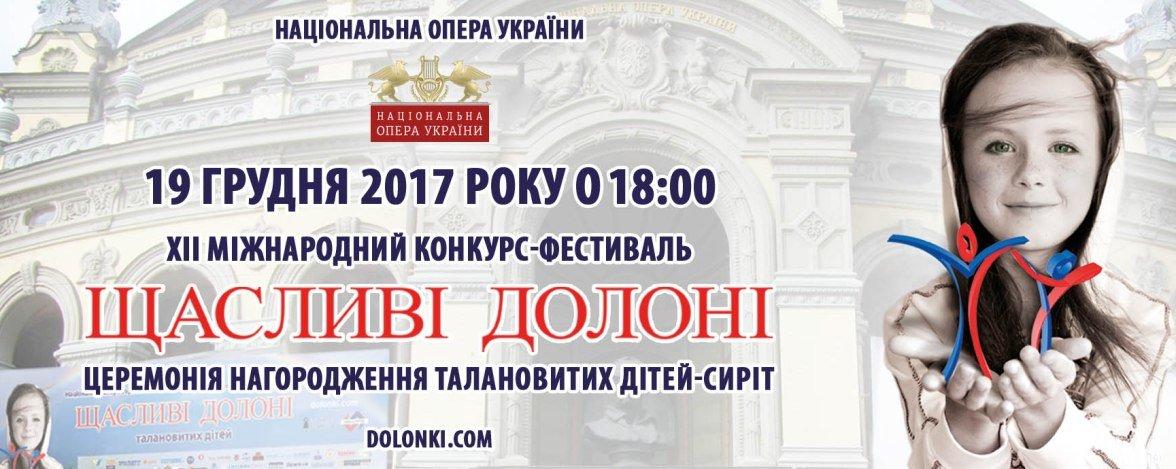"""На свято Миколая відбудеться фінал конкурсу """"Щасливі долоні"""", фото-1"""