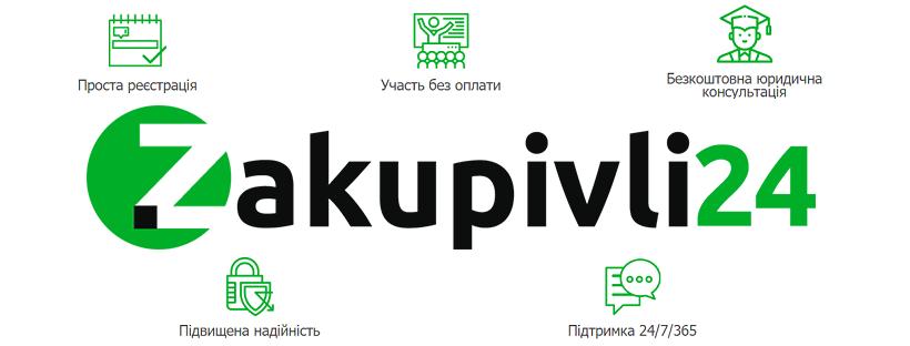 В Україні запустили перший державний майданчик для держзакупівель zakupivli24, фото-1