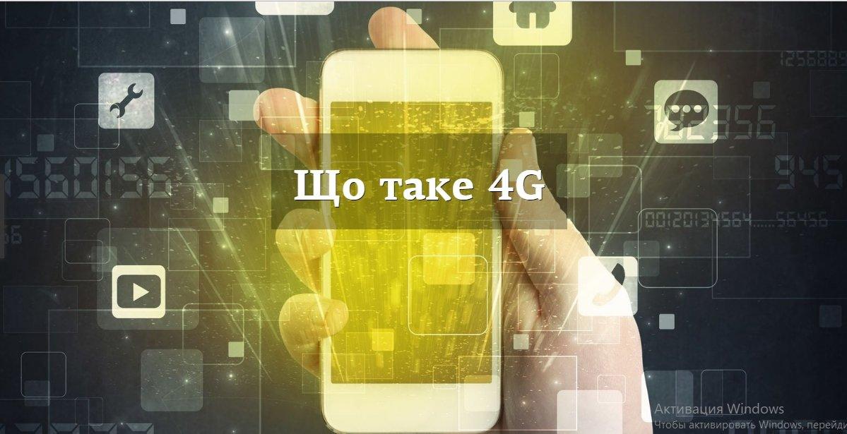 4G: чому це крутіше, ніж ви собі уявляєте, фото-2