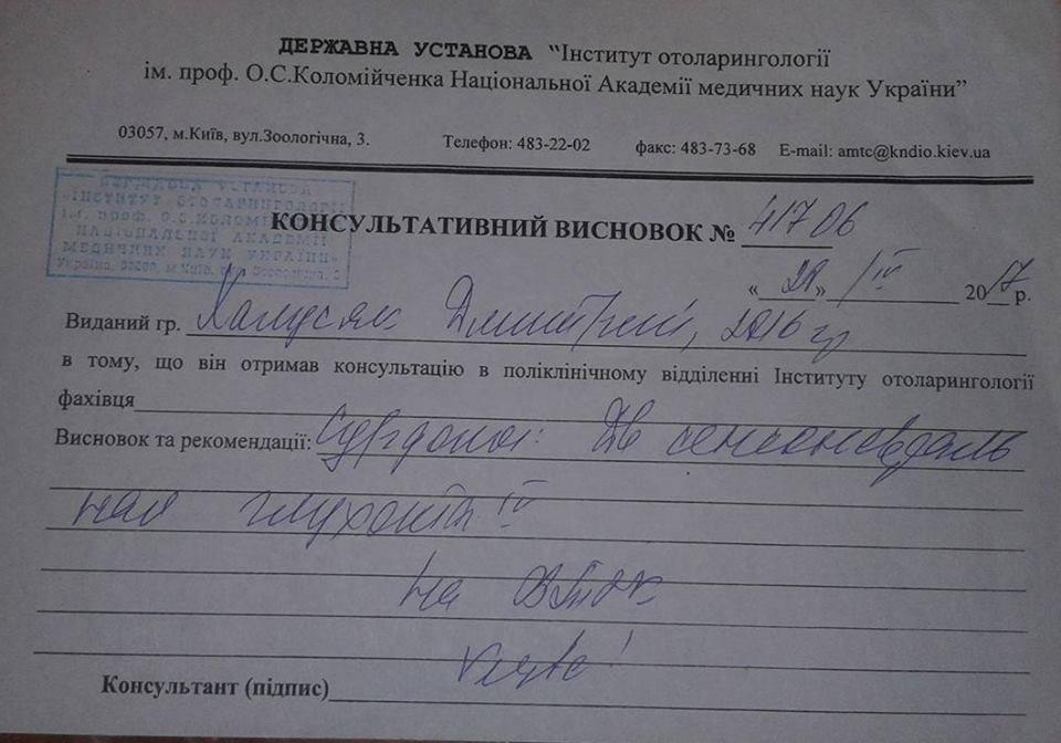 Термінова допомога потрібна маленькому Дмитрику Халусяку. ФОТО. ВІДЕО, фото-1