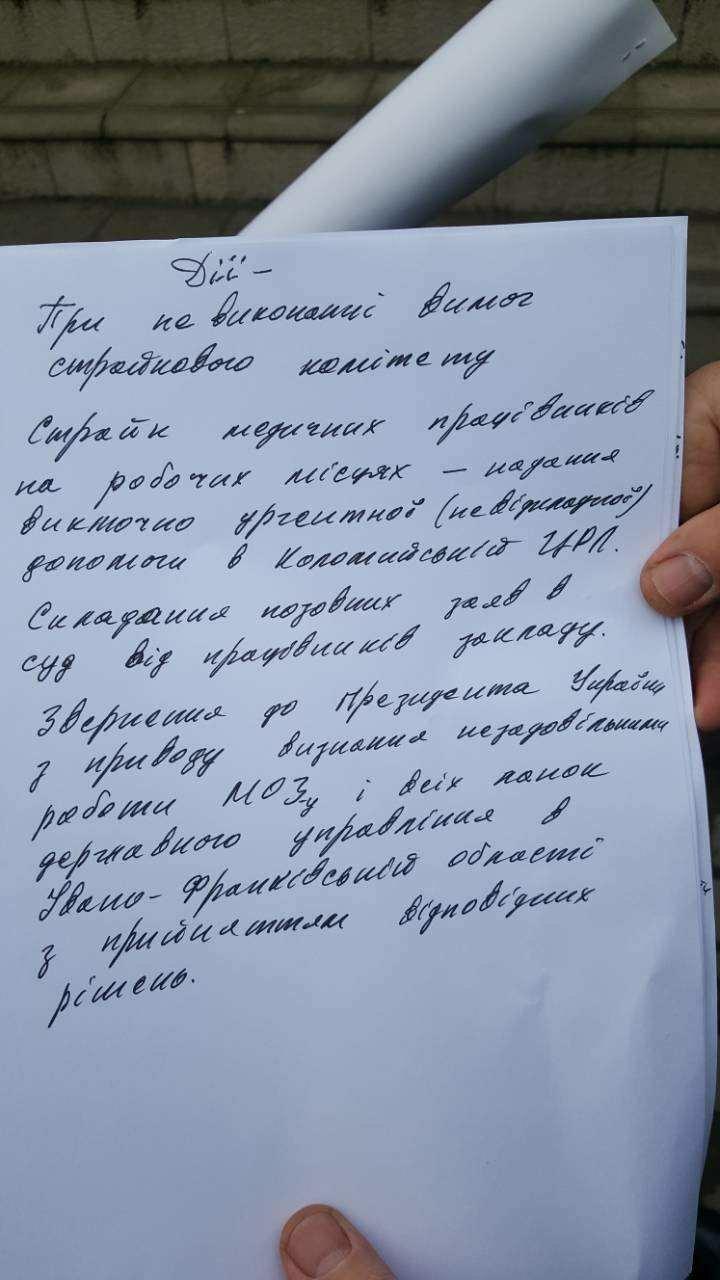 На Прикарпатті медики перекрили дорогу, вимагаючи зароблених грошей. ФОТО, фото-3