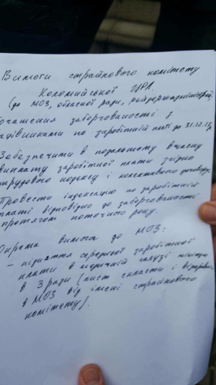 На Прикарпатті медики перекрили дорогу, вимагаючи зароблених грошей. ФОТО, фото-1