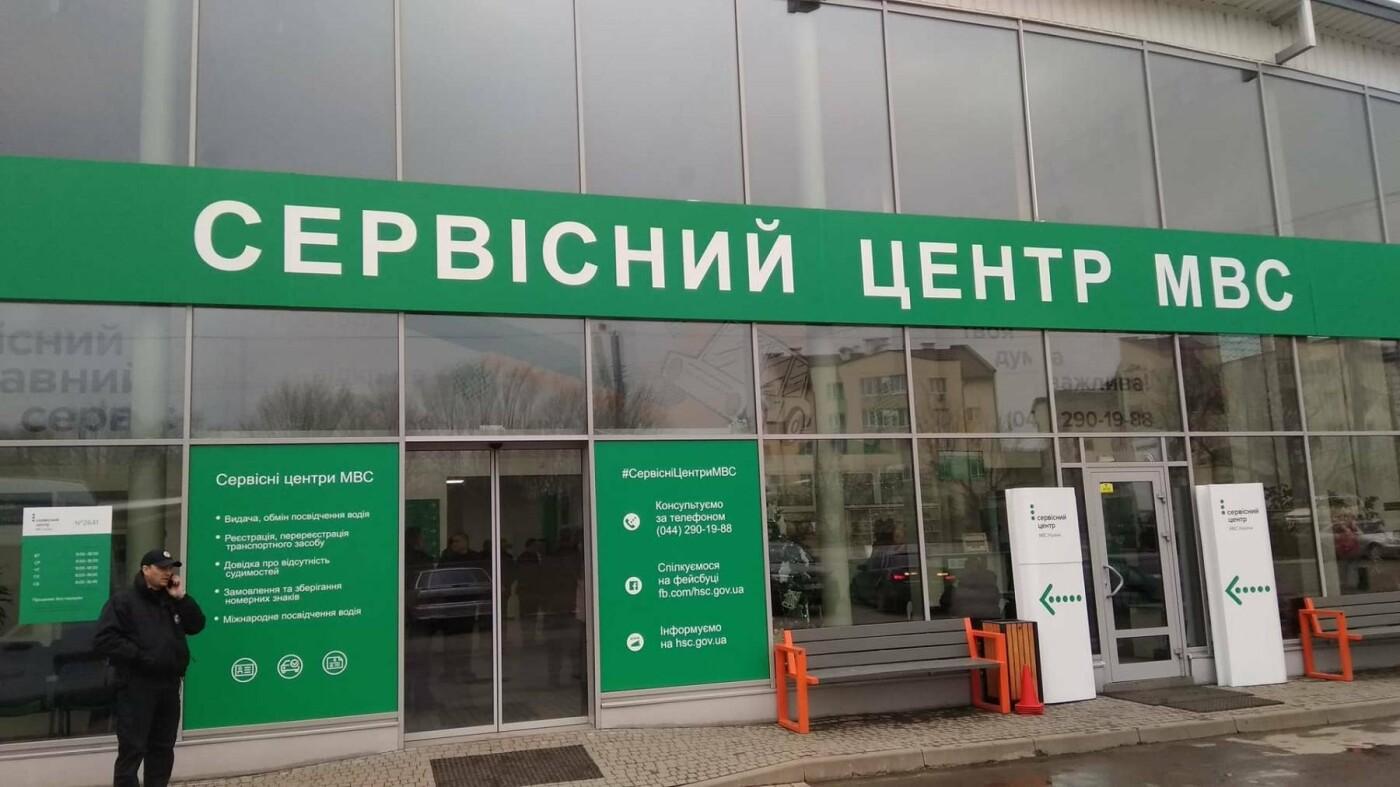 Запрацював Сервісний центр МВС в Івано-Франківську. ФОТО, фото-7
