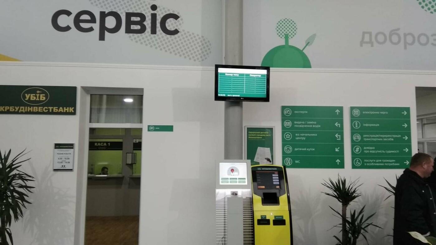 Запрацював Сервісний центр МВС в Івано-Франківську. ФОТО, фото-3
