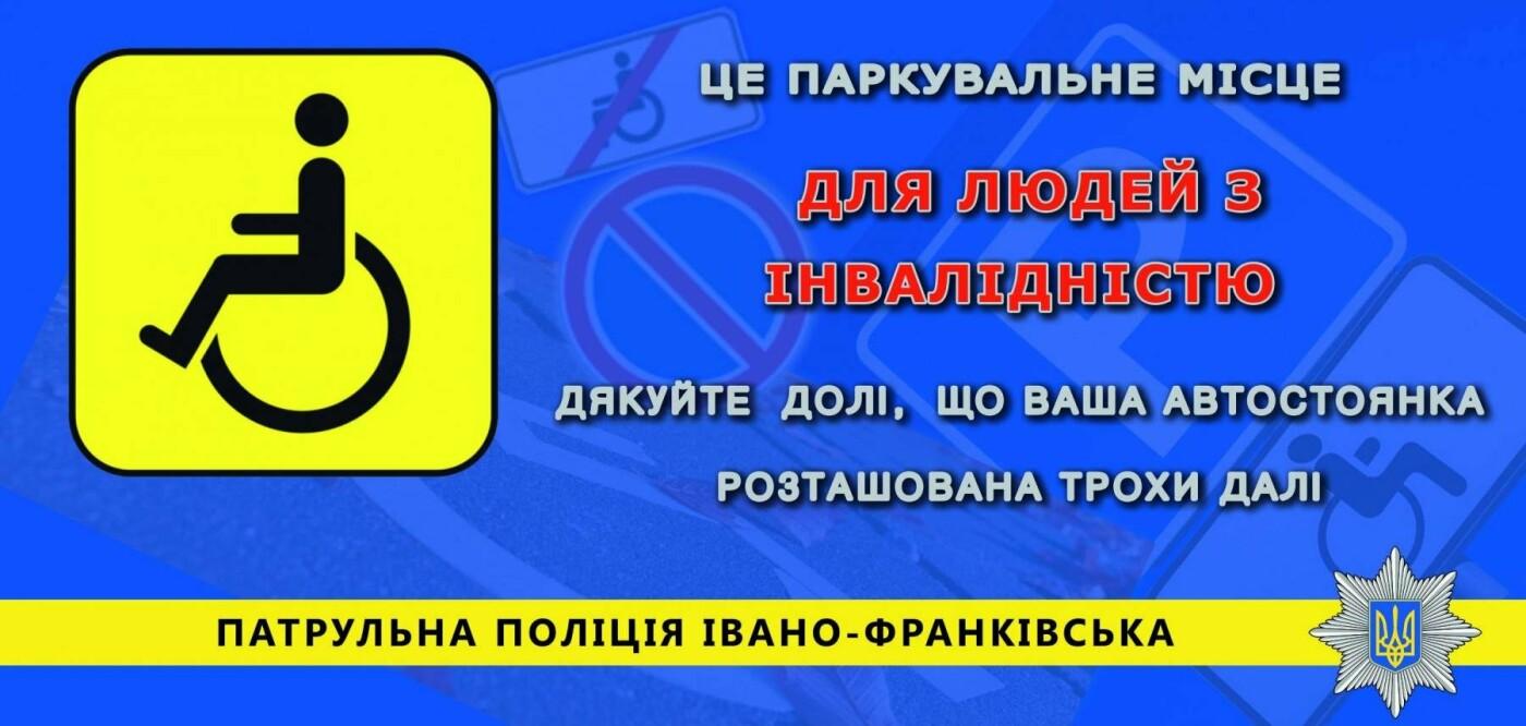 У Франківську говоритимуть про автостоянки для осіб із інвалідністю. АНОНС, фото-1