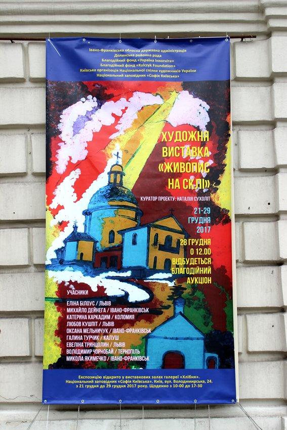 """Картини, створені у Гошеві, продавали у """"Софії Київській"""". ФОТО, фото-3"""