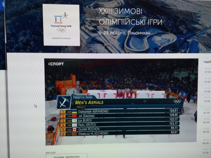 Україна виборола перше золото на Зимових Олімпійських іграх. ФОТО, фото-3