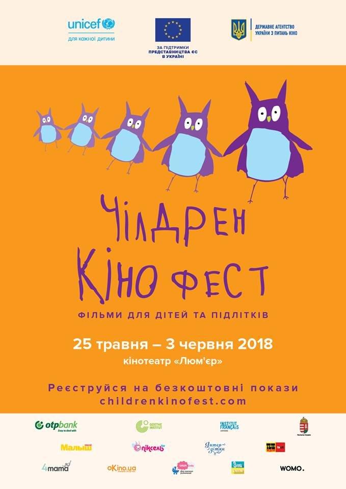 До Франківська завітає грандіозне дитяче свято кіно. АНОНС, фото-1