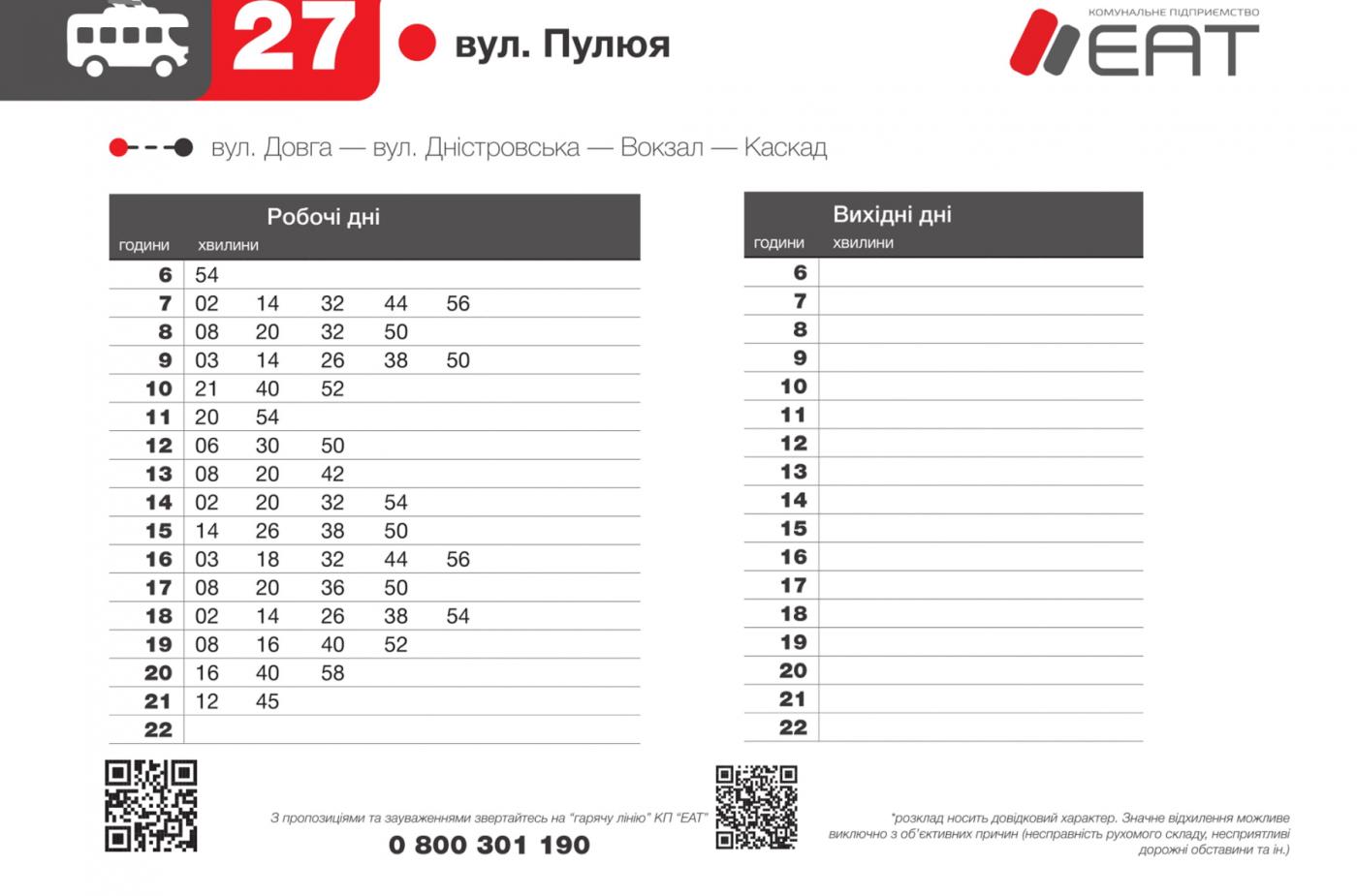 В мережі оприлюднили графік руху 27-го маршруту. ФОТО, фото-2