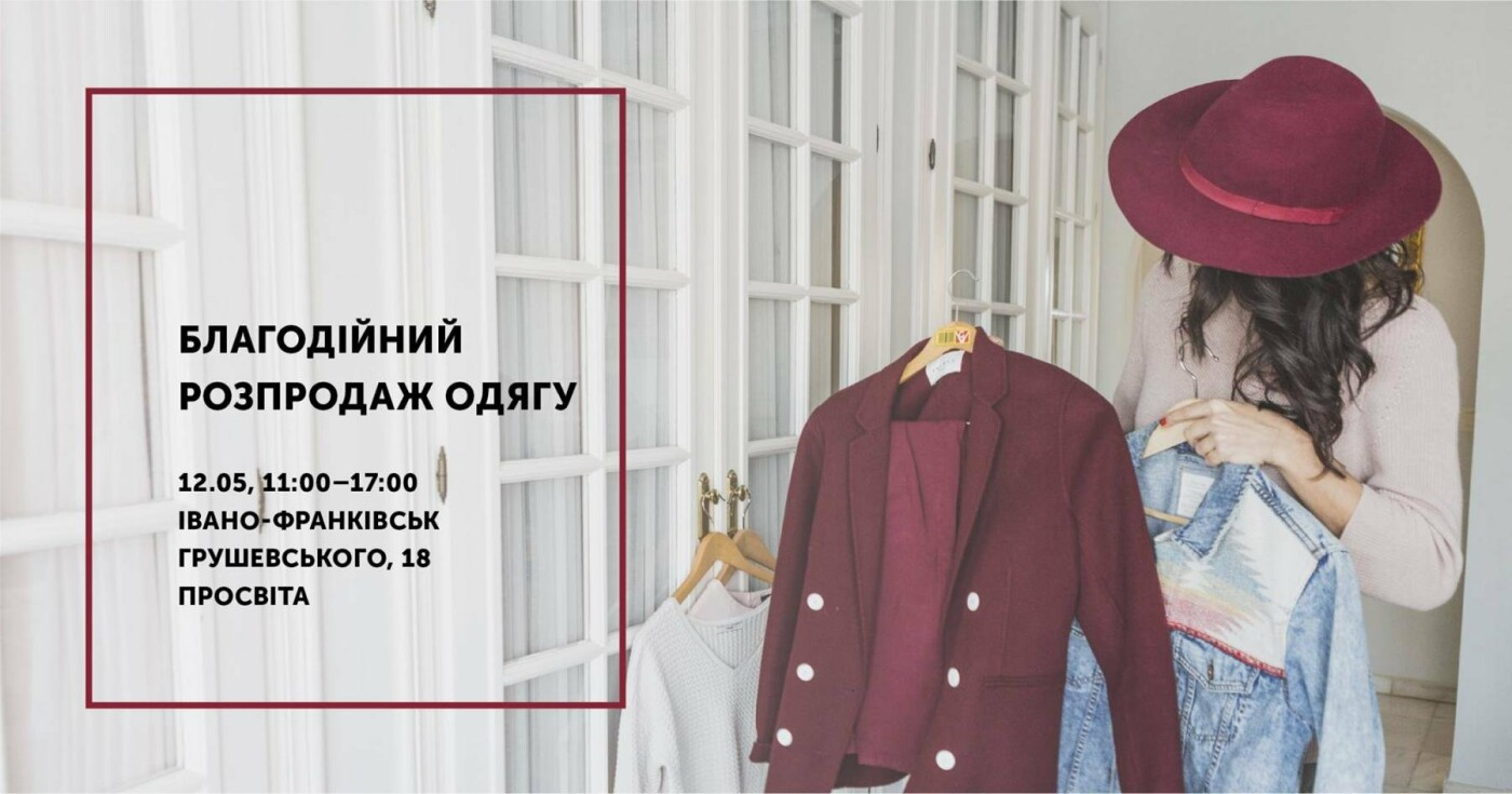Розвантажте шафу для доброго діла. У Франківську буде благодійний розпродаж одягу. АНОНС, фото-1