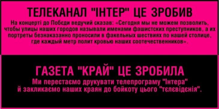 """Прикарпатська районка відмовилася друкувати програму """"Інтера"""" і закликала краян бойкотувати канал, фото-1"""