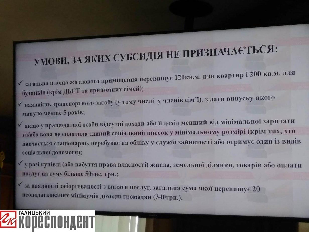 10% мешканців Івано-Франківська позбудуться субсидії, фото-2