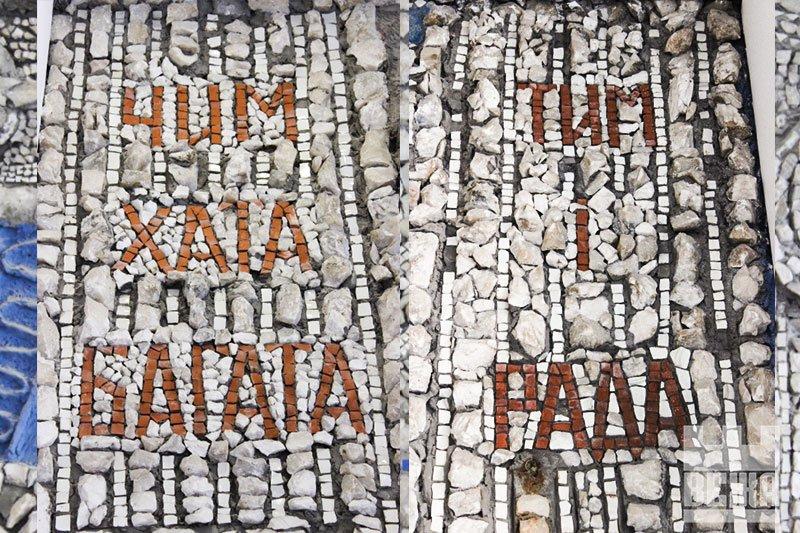 Кам'яне багатство. Франківська мозаїка Опанаса Заливахи у деталях. ФОТО, фото-6