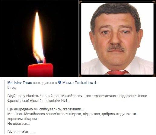 У Франківську помер відомий лікар. ФОТО, фото-2