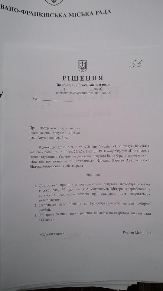 Екс-мер Франківська збирається скласти мандат. ФОТОФАКТ, фото-1