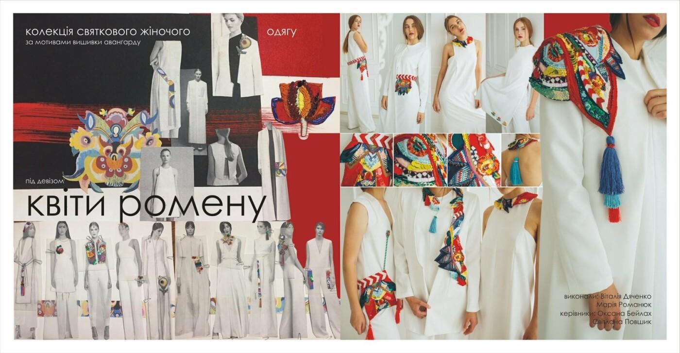 В Івано-Франківську створили колекцію одягу за мотивами вишивки авангарду. ФОТО, фото-10