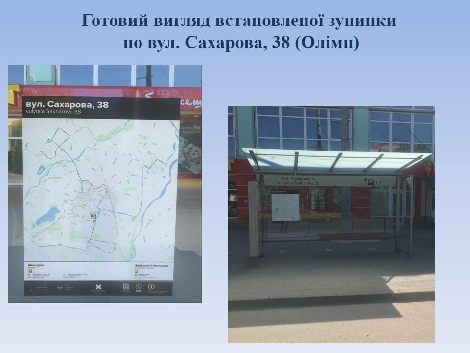 Скільки і яких зупинок транспорту встановлять цьогоріч у Франківську. ІНФОГРАФІКА, фото-7