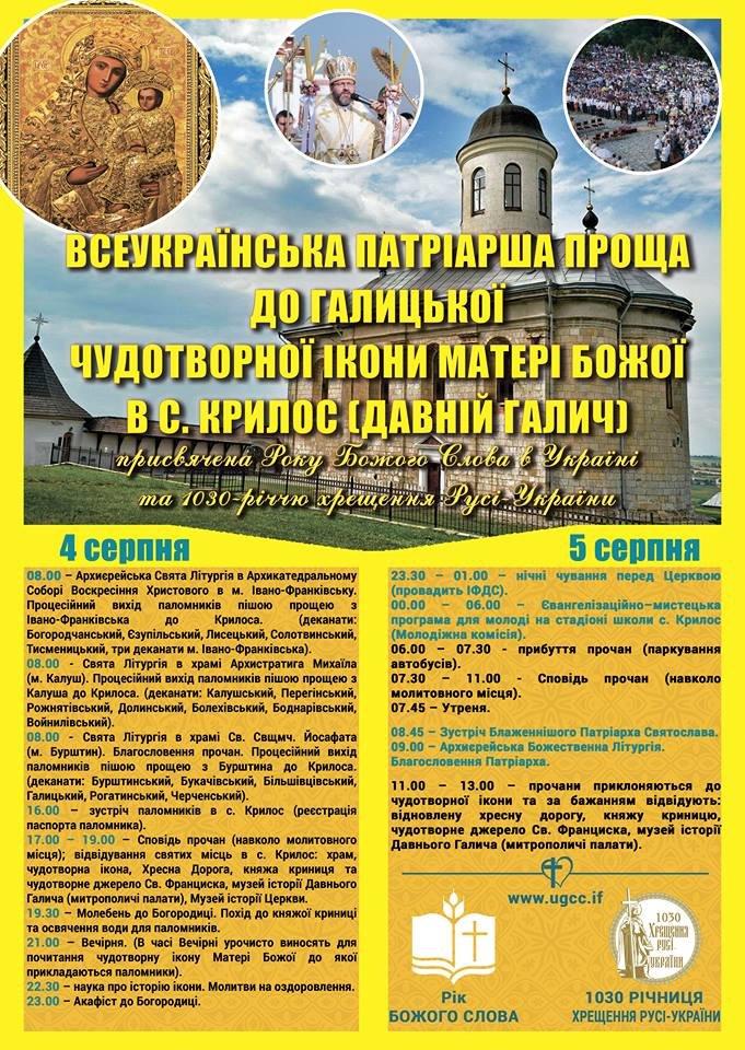 Оприлюднили програму Всеукраїнської Патріаршої прощі до Крилоса, фото-1