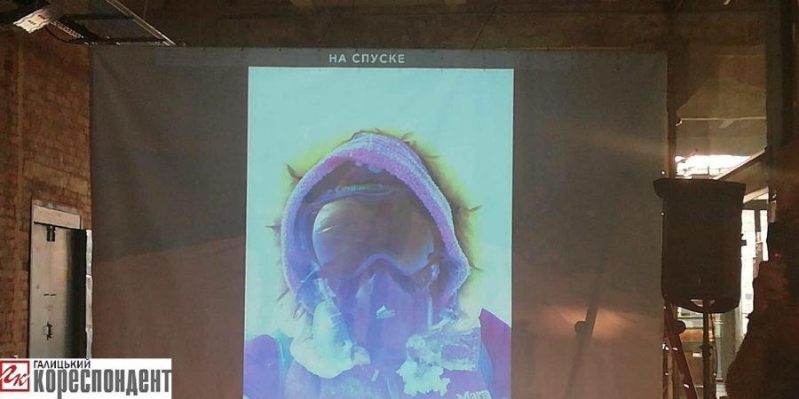 Франківцям радили, як підкорити Еверест. ФОТО, фото-1